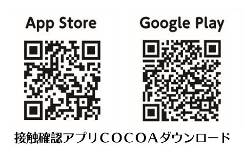 COCOAのダウンロード